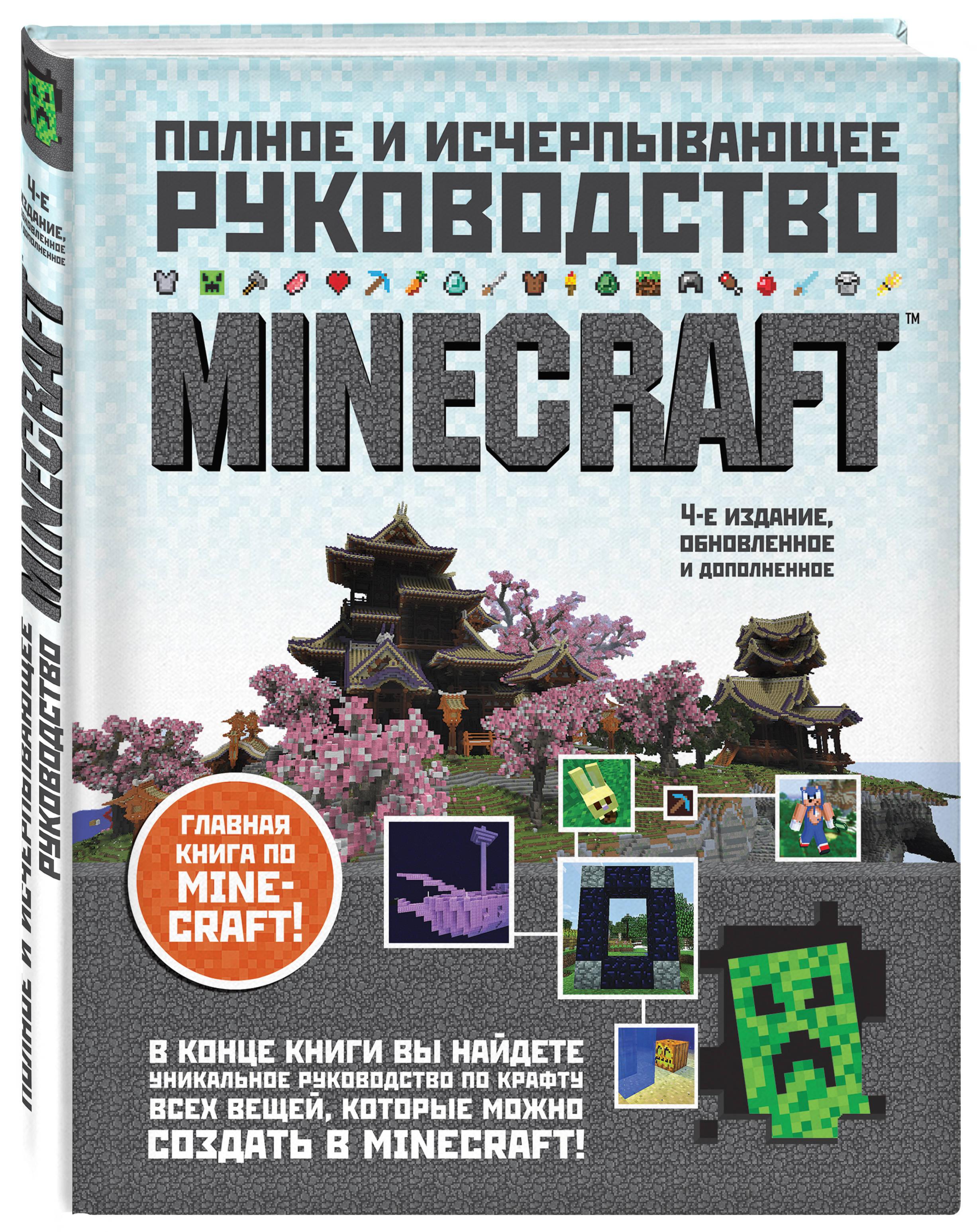 О'Брайен С. Minecraft. Полное и исчерпывающее руководство. 4-е издание о брайен с minecraft полное и исчерпывающее руководство