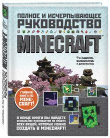Minecraft. Полное и исчерпывающее руководство. 4-е издание