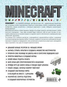 Обложка сзади Minecraft. Полное и исчерпывающее руководство. 4-е издание Стивен О'Брайен