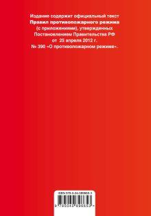 Обложка сзади Правила противопожарного режима в Российской Федерации (с приложениями). Текст с изм. и доп. на 2018 г.