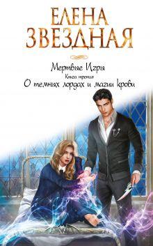 Мертвые Игры. Книга третья. О темных лордах и магии крови