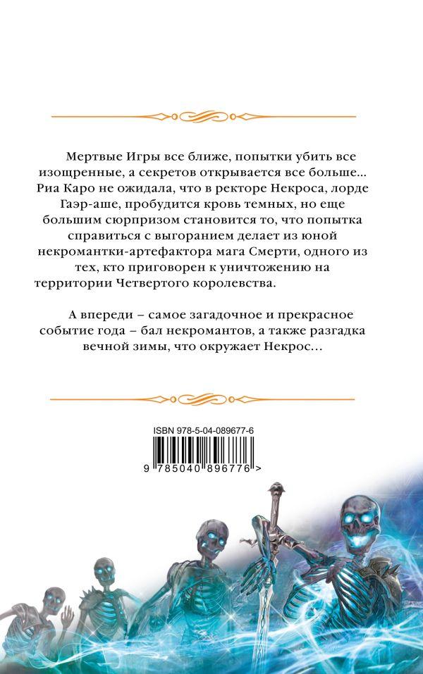 Звездная елена мертвые игры 5 полная версия читать онлайн бесплатно