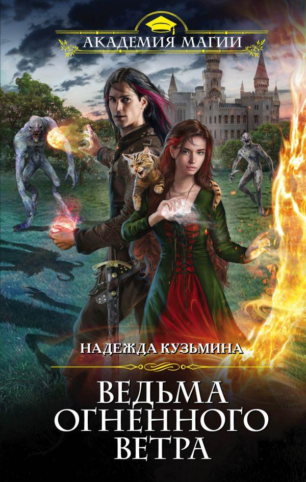 Скачать серию книг магия фэнтези торрент