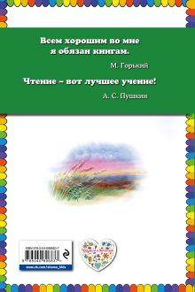Обложка сзади Две радуги. Стихи о природе Иван Бунин