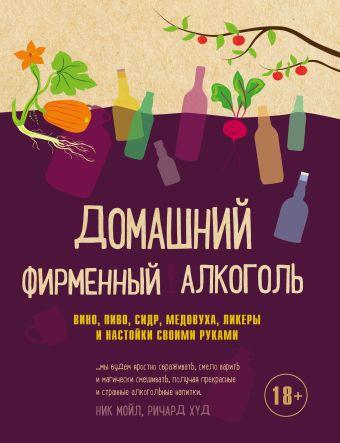 Домашний фирменный алкоголь. Вино, пиво, сидр, медовуха, ликеры и настойки своими руками