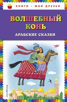 Волшебный конь: арабские сказки