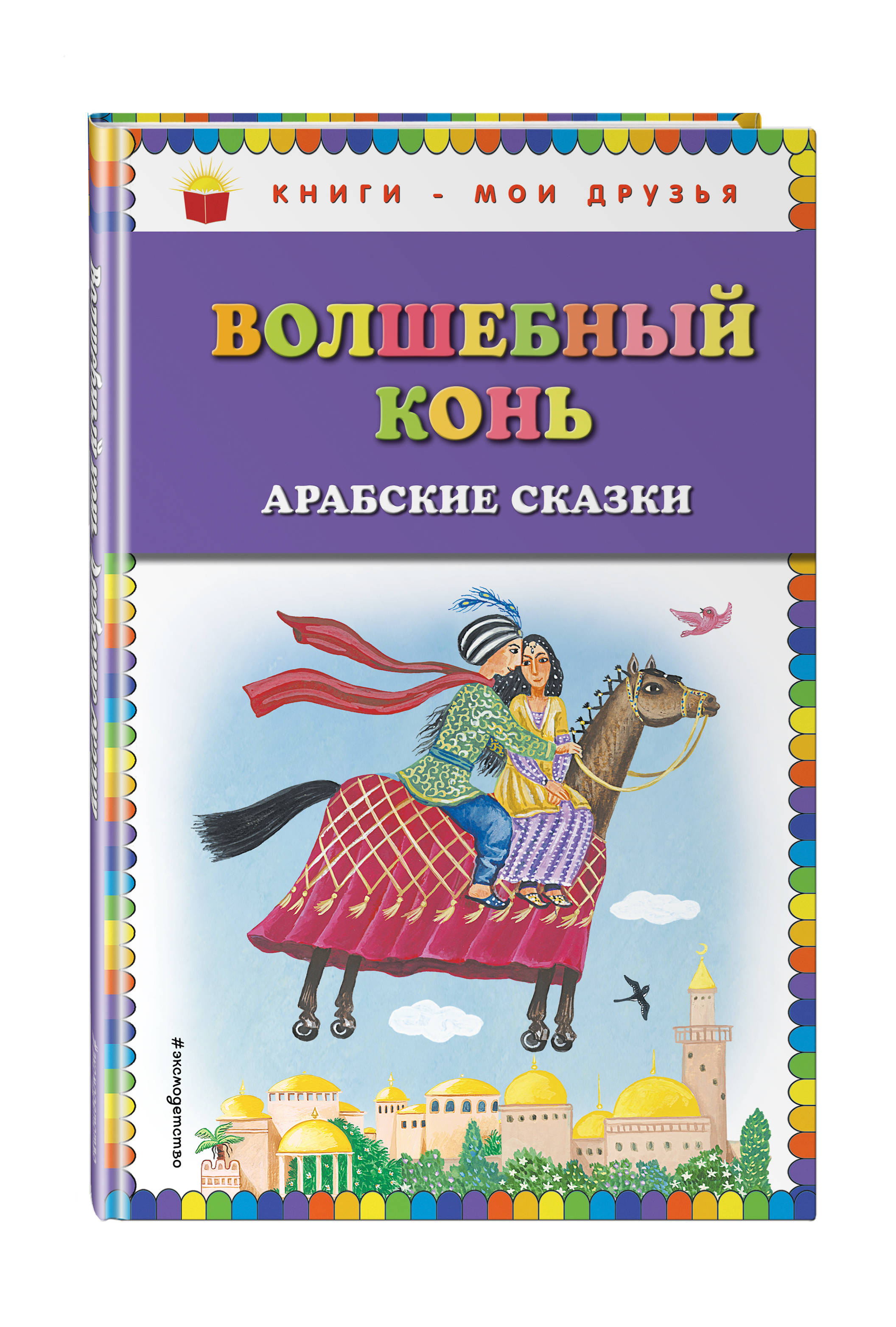 Волшебный конь: арабские сказки рашида стикеева путешествие в обратно