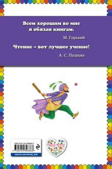 Обложка сзади Волшебный конь: арабские сказки