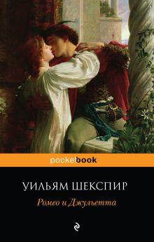 Обложка Ромео и Джульетта Уильям Шекспир