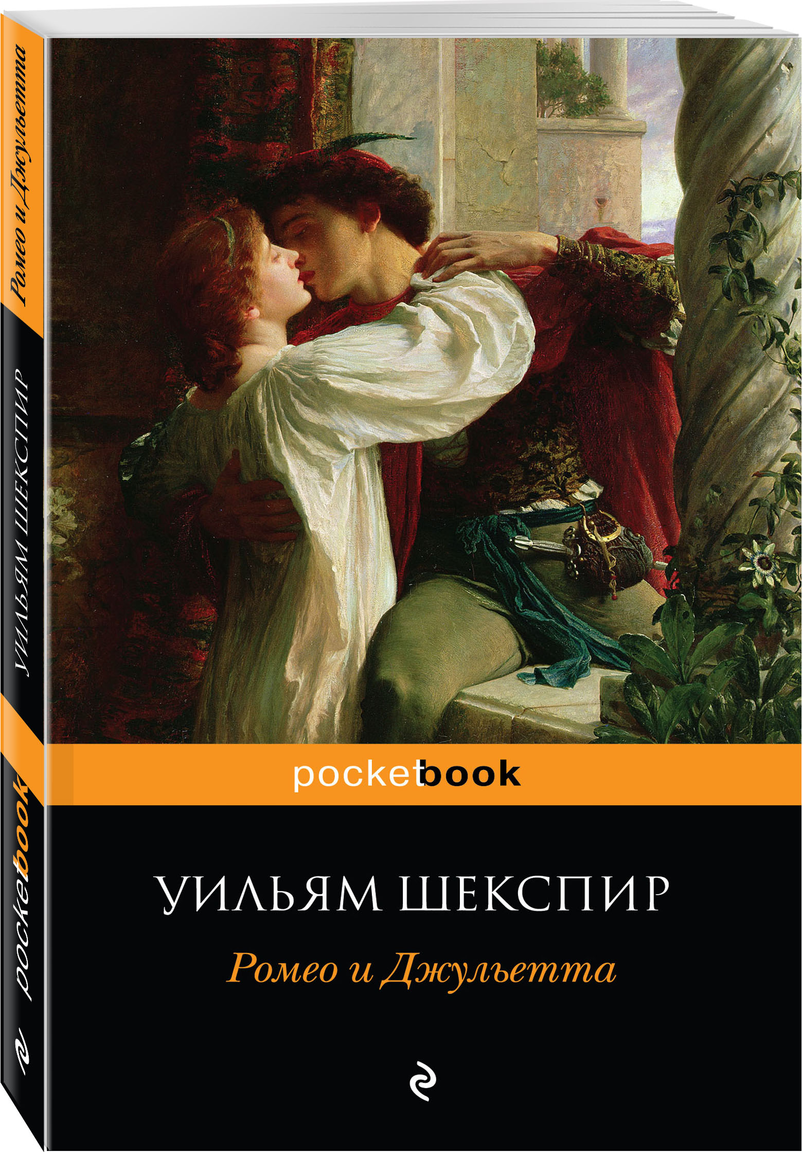 romeo and juliet romeo vs count Count paris or county paris is a fictional character in william shakespeare's romeo and juliethe is a suitor of juliethe is handsome, wealthy, and a kinsman to prince escalus.