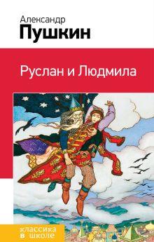 Обложка Руслан и Людмила Александр Пушкин