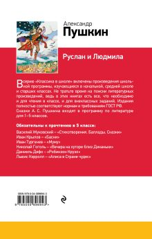 Обложка сзади Руслан и Людмила Александр Пушкин