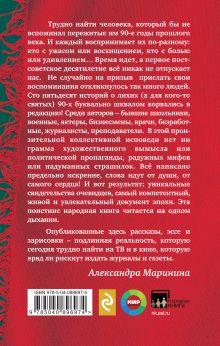 Обложка сзади Были 90-х. Том 2. Эпоха лихой святости Александра Маринина