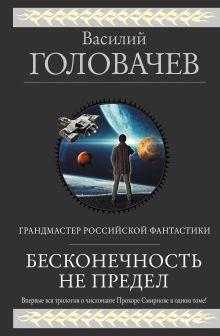 Обложка Бесконечность не предел Василий Головачёв