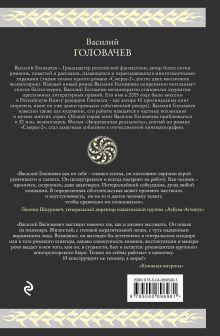 Обложка сзади Бесконечность не предел Василий Головачёв
