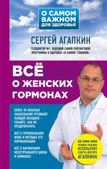 Обложка Всё о женских гормонах Сергей Агапкин