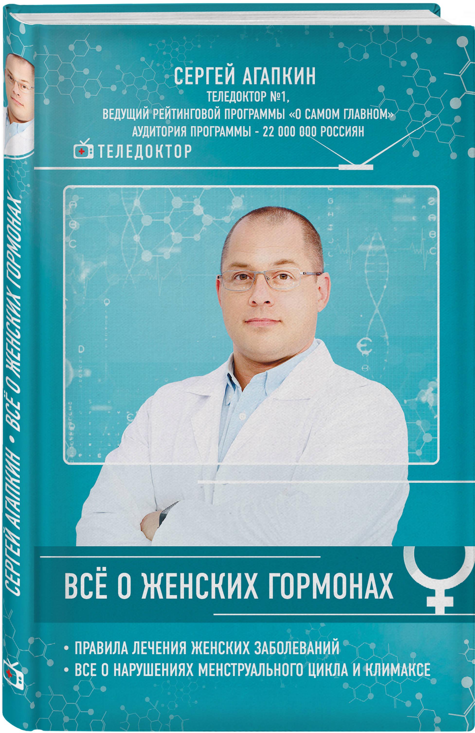 Всё о женских гормонах ( Сергей Агапкин  )