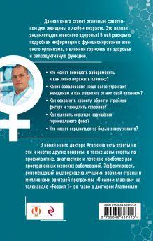 Обложка сзади Всё о женских гормонах Сергей Агапкин