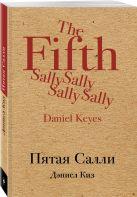 Пятая Салли
