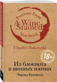 Из блокнота в винных пятнах