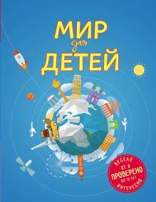 Обложка Мир для детей. 2-е изд. испр. и доп. (от 6 до 12 лет) Андрианова Н.А.