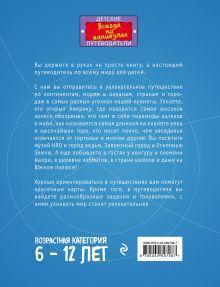 Обложка сзади Мир для детей. 2-е изд. испр. и доп. (от 6 до 12 лет) Андрианова Н.А.