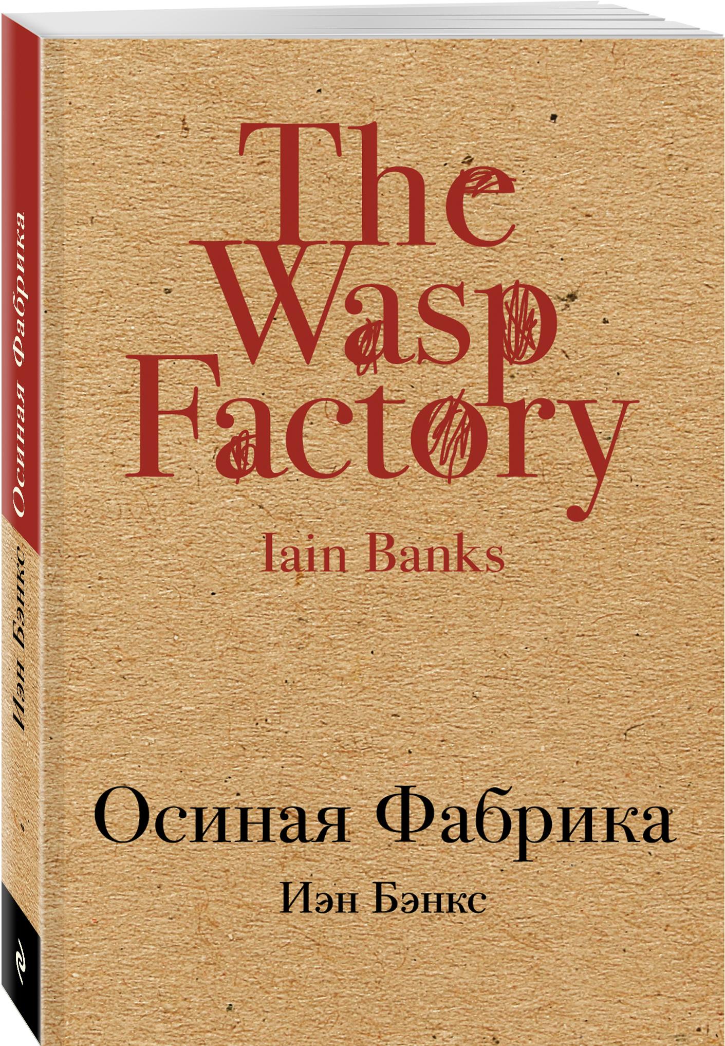Бэнкс И. Осиная Фабрика столбы на забор купить в иркутске