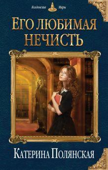 Обложка Его любимая нечисть Катерина Полянская