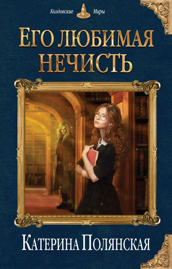 Книга москва колдовская скачать бесплатно