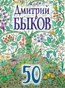 Обложка 50 Дмитрий Быков