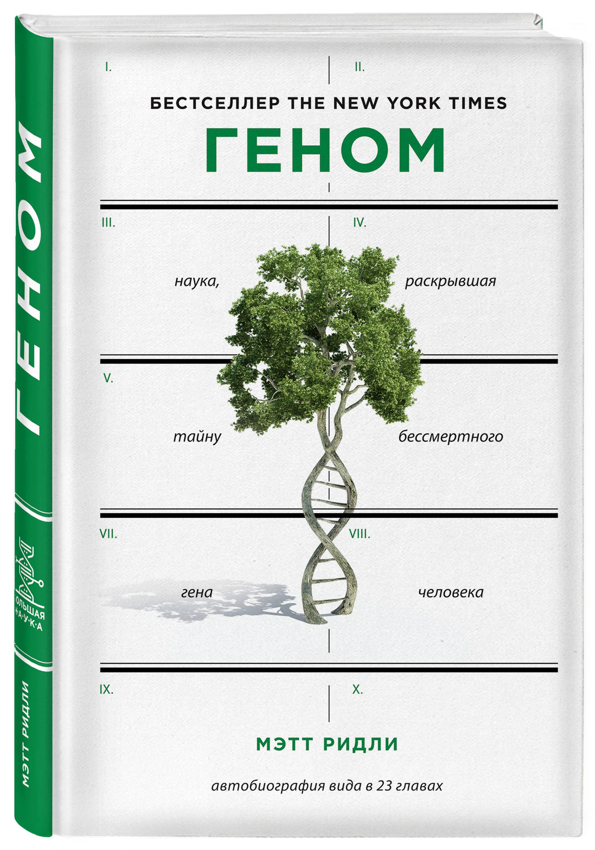Геном: автобиография вида в 23 главах ( Ридли М.  )