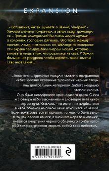 Обложка сзади Дабог Андрей Ливадный