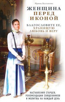 Женщина перед иконой. Благословите ее, хранящую любовь и веру