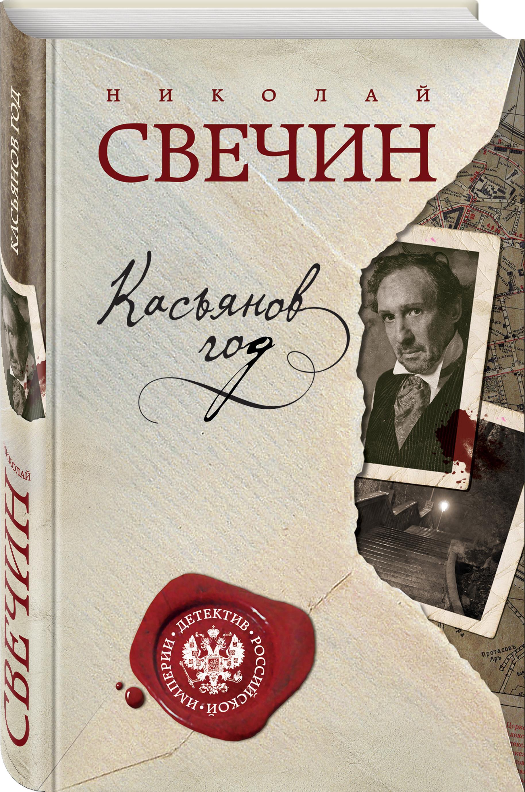Касьянов год ( Свечин Н.  )