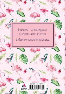Обложка сзади Блокнот. Mindfulness. Фламинго (формат А5, на скобе, розовая обложка) (Арте)