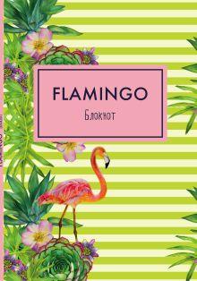 Обложка Блокнот. Mindfulness. Фламинго (формат А5, на скобе, зелёные полоски) (Арте)