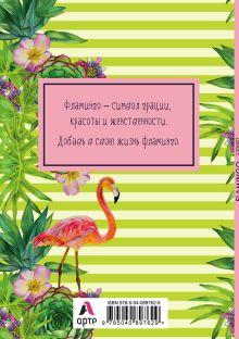 Обложка сзади Блокнот. Mindfulness. Фламинго (формат А5, на скобе, зелёные полоски) (Арте)