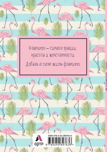 Обложка сзади Блокнот. Mindfulness. Фламинго (формат А5, на скобе, голубые полоски) (Арте)