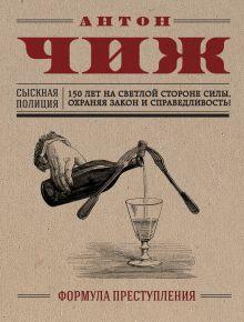 Обложка Формула преступления Антон Чиж