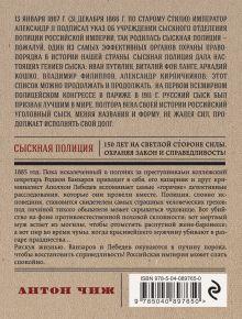 Обложка сзади Формула преступления Антон Чиж