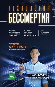 Обложка Технология бессмертия Сергей Малоземов