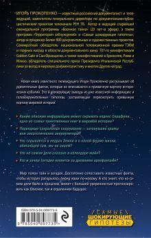 Обложка сзади Альтернативная история человечества Игорь Прокопенко