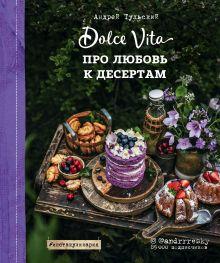 Обложка Про любовь к десертам. Dolce vita Андрей Тульский