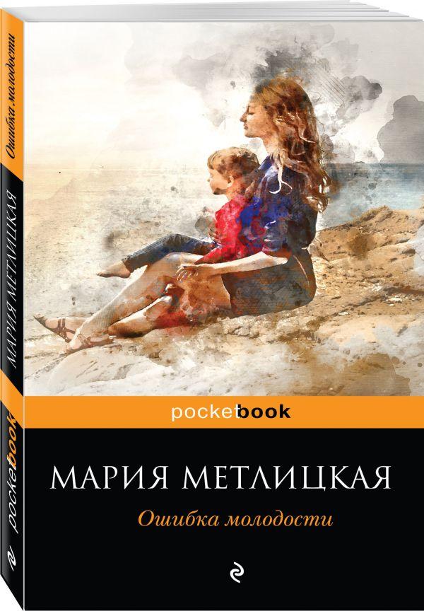 Ошибка молодости Метлицкая М.