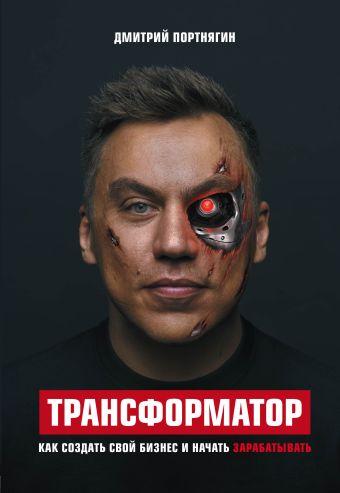Трансформатор. Как создать свой бизнес и начать зарабатывать