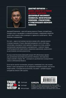 Обложка сзади Трансформатор. Как создать свой бизнес и начать зарабатывать Дмитрий Портнягин