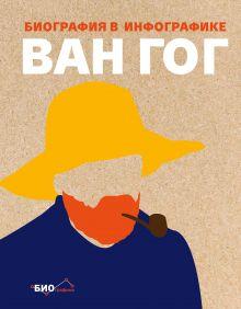 Обложка Ван Гог. Биография в инфографике Софи Коллинз
