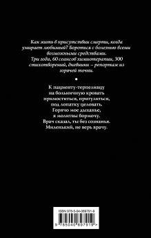 Обложка сзади Избранный Вера Павлова