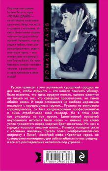 Обложка сзади Эффект недостигнутой цели Татьяна Коган