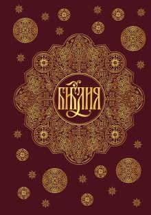 Обложка Библия. Книги Священного Писания Ветхого и Нового Завета с параллельными местами и приложениями (бордовая)